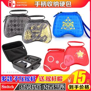 收纳包 ONE pro保护包 Switch 硬盒 PRO硬包 保护套 PRO手柄包