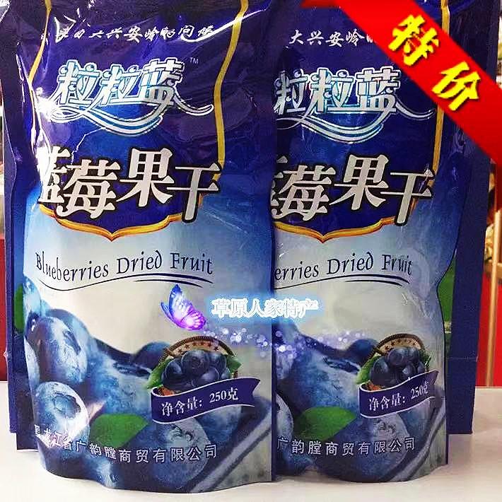 大兴安岭野生蓝莓干无添加剂儿童小包装烘焙蓝莓果干东北250g