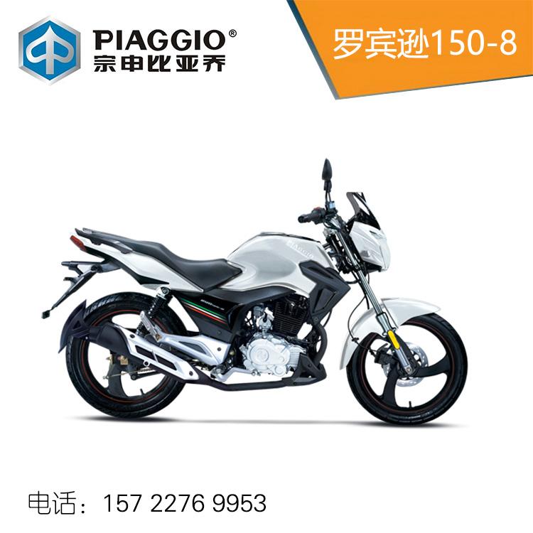江苏常州宗申 全新摩托车整车比亚乔罗宾逊150-8男装骑士车两轮车