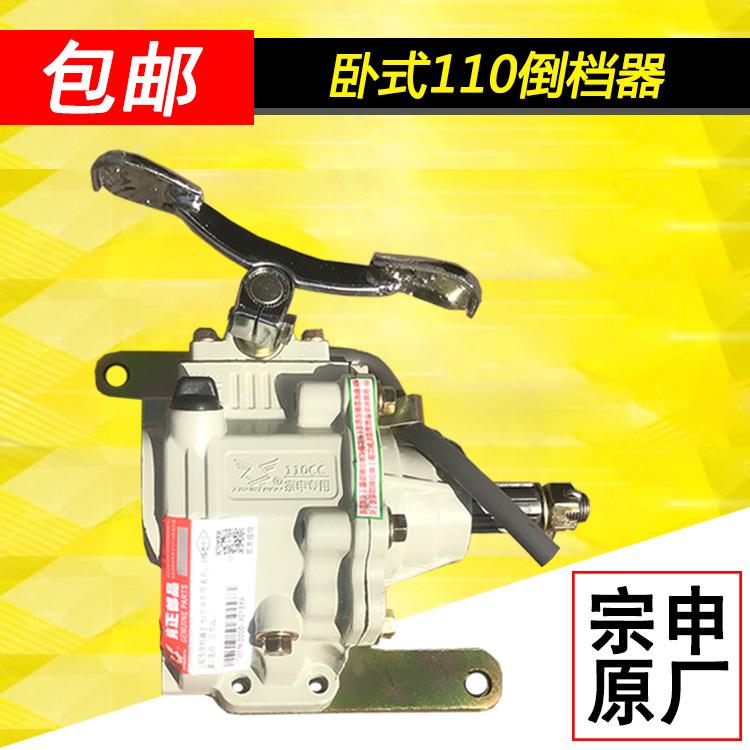 宗申原厂110倒档器 三轮摩托车发动机力帆隆鑫福田大运通用倒档器