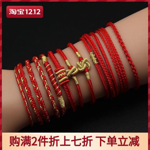 多款本命年红绳手链女手工编织金刚结转运简约情侣闺蜜男幸运手绳