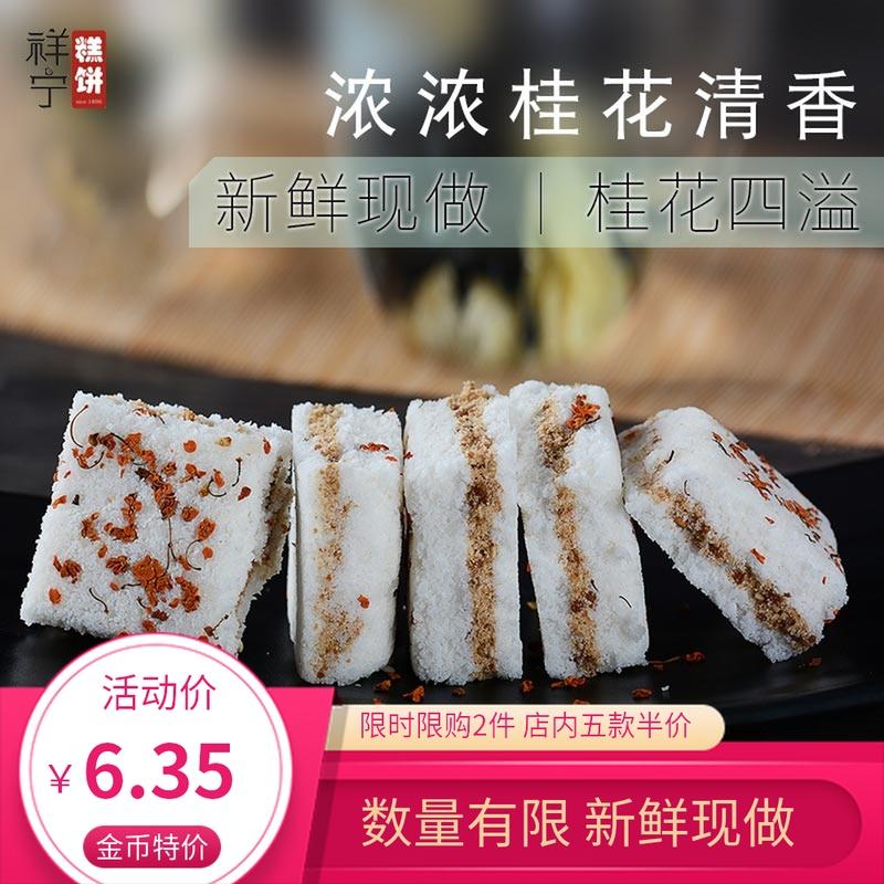 温州特产桂花糕传统糕点夹心即食糯米糕早餐网红零食新鲜营养健康