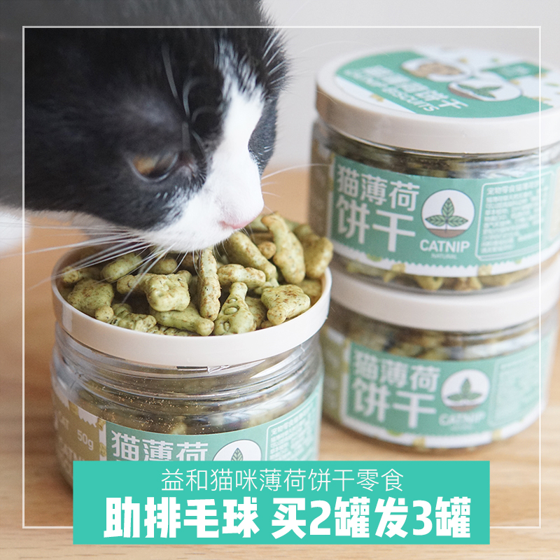 Yihe cat Mint small fish biscuit cat snack cat pet nutritional food into kitten molar salmon cat food