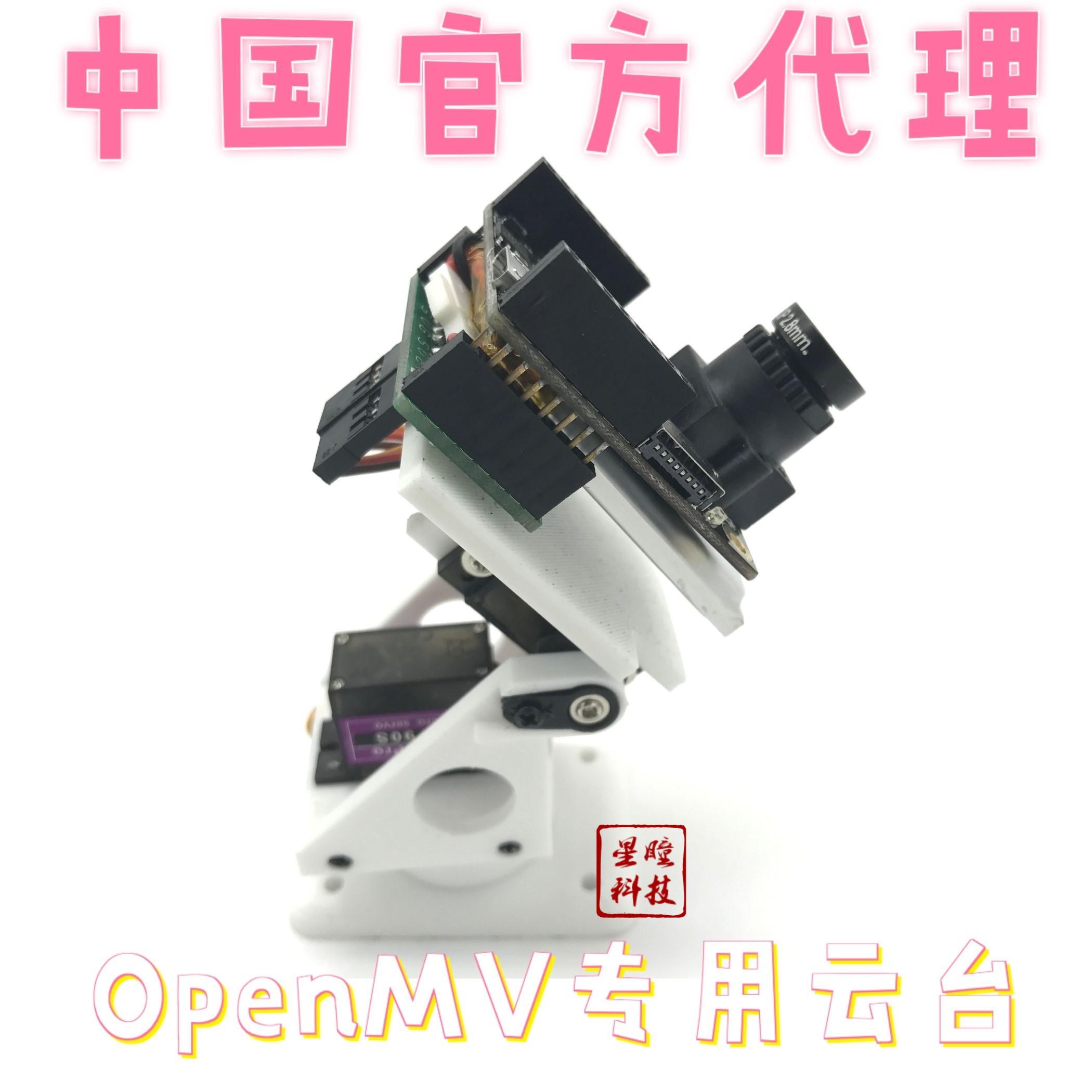 Звезда зрачок официальный доверенность подлинный OpenMV2 3 Cam M7 сервоприводы ptz + литиевые батареи, зарядки зарядка + расширять доска