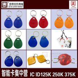 125K250K375K500KID/IC钥匙扣感应磁卡门禁卡IC-II/PID/NSC加密卡