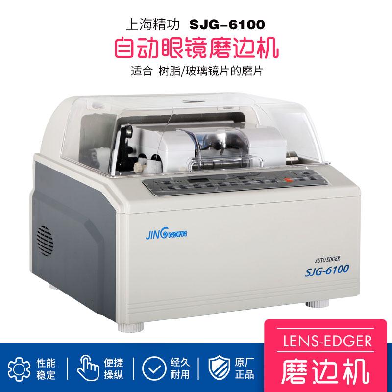 眼镜磨边机全自动眼镜片磨边机上海精功SJG-6100镜片磨边机磨片机