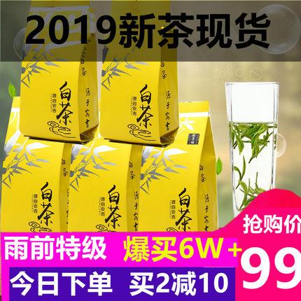 正宗安吉白茶雨前特级2019年新茶叶