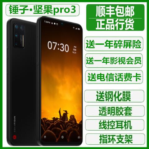 现货速发 坚果pro3骁龙855plus SMARTISAN/锤子 坚果手机pro2S图片