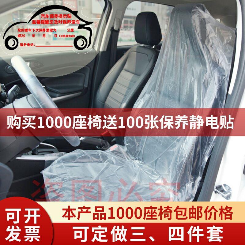 汽车维修一次性座套座椅保护套 汽修塑料座套1000个 可定制三件套