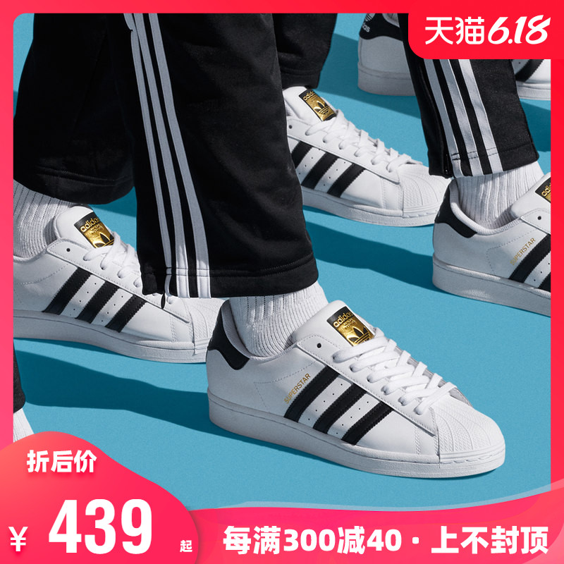 Adidas men's shoes gold standard shell head women's board shoes clover superstar small white shoes c77124 eg4958