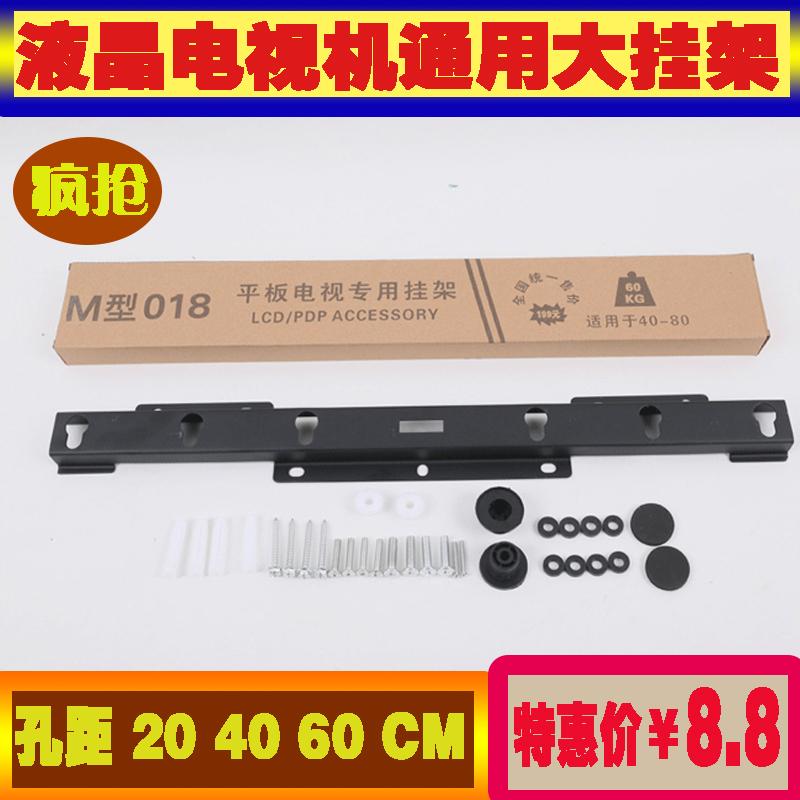 加厚通用液晶���CTCL�L虹康佳40/42/46/50/60/70寸壁�旒苤�M018