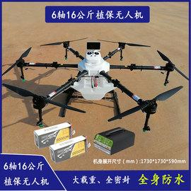 大型农用植保无人机打药喷药农喷洒专用大载重16升喷洒机全自动