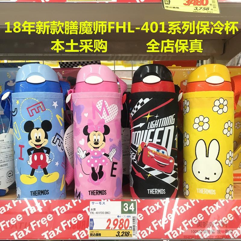 日本膳魔师儿童保温杯吸管杯宝宝喝水杯学饮杯幼儿园水壶 带杯套