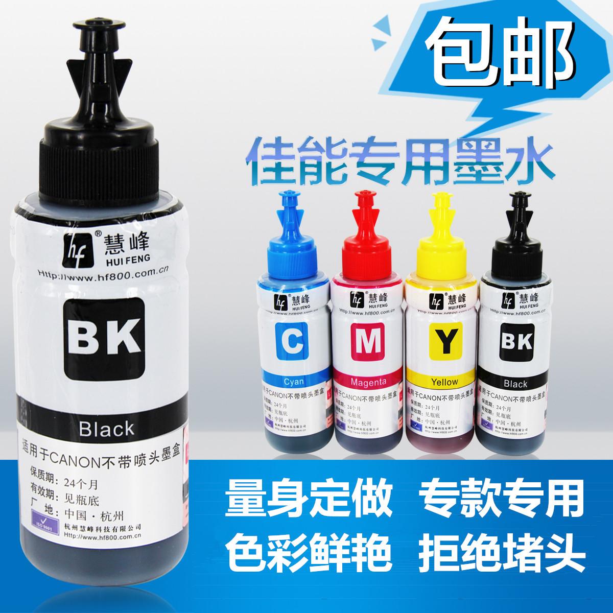 (用2.5元券)慧峰 适用佳能打印机墨水mp288 mg3680 ts3180 mg2580s