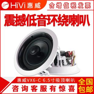 蓝牙无线同轴音箱 Hivi 惠威VX6 C吸顶喇叭天花音响会议嵌入式 套装