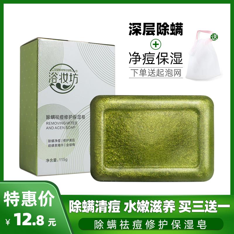 除螨虫海盐硫磺马油香皂面部去螨虫脸部男女洗脸深层清洁肥皂洗澡