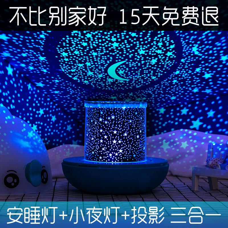 星光海洋星空投影灯卧室梦幻星空浪漫旋转创意定制抖音儿童玩具