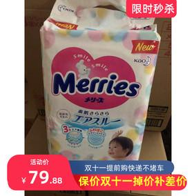 日本进口花王l54片大号l码纸尿裤