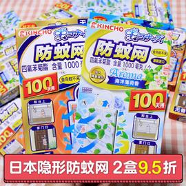 日本KINCHO金鸟防蚊网隐形驱蚊网灭蚊不来挂件神器室内外家用门口