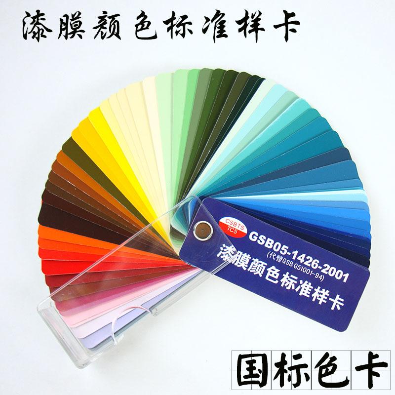 漆膜颜色标准样卡 国标油漆色卡--GSB05-1426-2001漆膜样卡83色卡