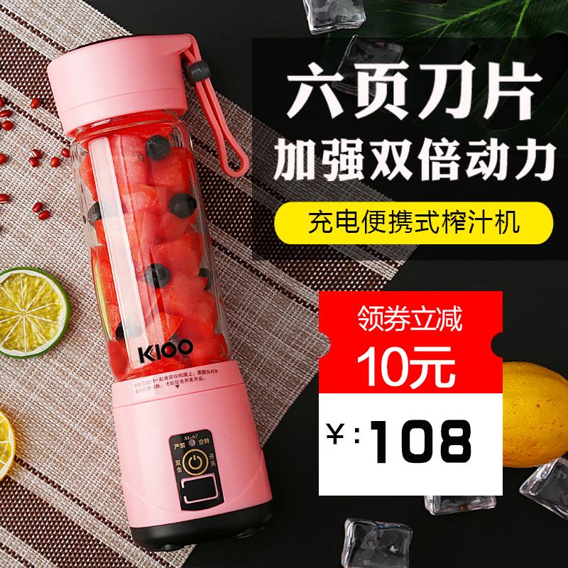 西布朗 XL-A7 充電款便攜式榨汁機電動迷你果汁機學生料理榨汁杯
