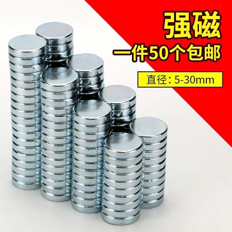 超强贴片创意强度磁铁棒专业小磁铁圆形强力高能超级高强吸铁吸力