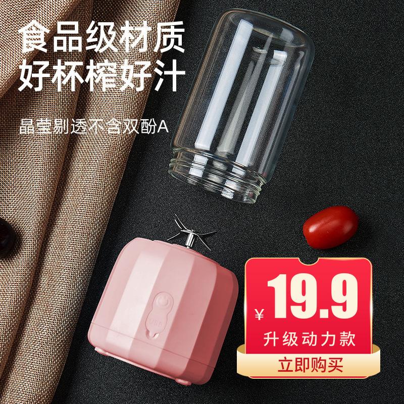 【麦旋风】网红小型迷你学生宿舍榨汁机