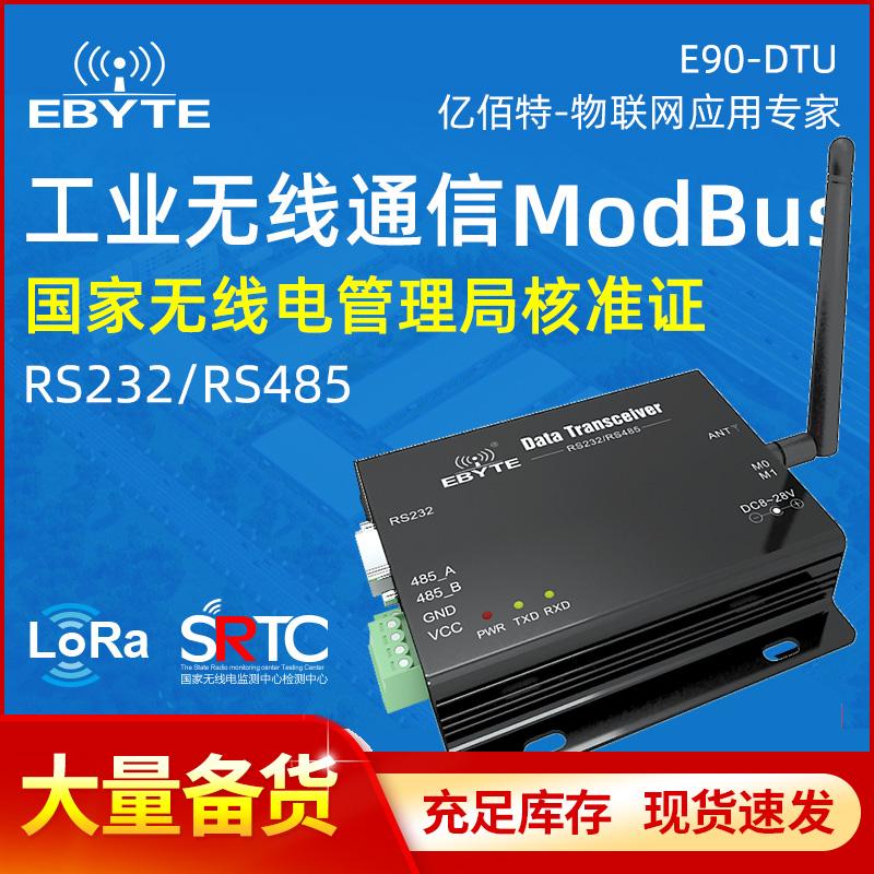 亿佰特工业级LoRa模块433M无线串口RS485/232数传电台plc无线通讯