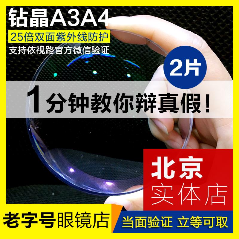 依视路镜片1.611.67非球面钻晶a3防蓝光a4潘家园北京实体店立等取