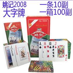 大字姚记扑克牌批發整箱100副清仓加厚加硬0606回形针2008中老年