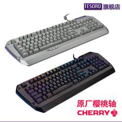 铁修罗库拉达 有线鼠标电脑耳机/耳麦接口的铝合金樱桃轴机械键盘