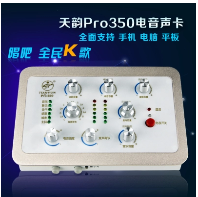 Genuine Tianyun pro350 external hardware audio sound card fully supports direct package adjustment of computer mobile phone tablet factory