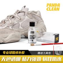 vans树脂软胶专业鞋 专用 胶补鞋 粘鞋 熊猫喜护球鞋 胶水aj匡威万斯鞋