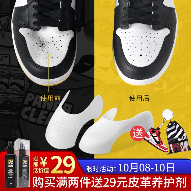 panda盾甲aj1盾鞋头防皱防折痕
