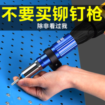 电动铆钉抢抽芯拉铆转换头抢拉钉拉卯抢头柳钉铝合金钉铆拉丁打器