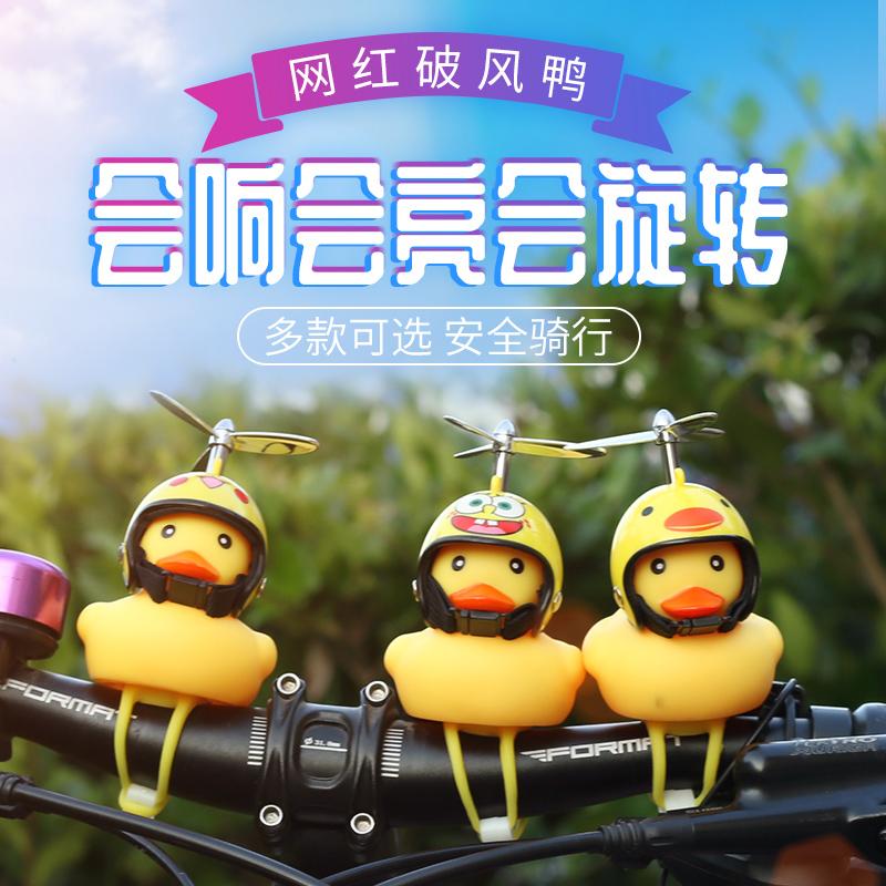 发光小黄鸭车载摆件抖音同款网红摩托电动电瓶车外装饰品鸭子车饰