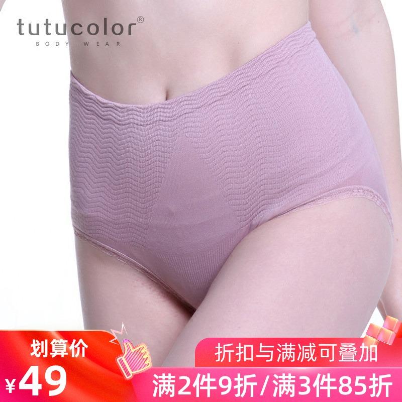 tutucolor中腰女士收腹裤提臀塑身裤美体裤弹力收腰收腹内裤