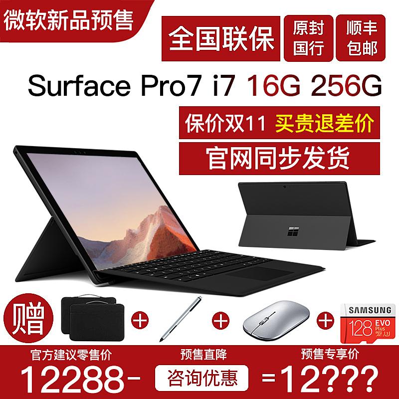 Microsoft/微软 Surface Pro 7 i7 16GB 256GB笔记本电脑Pro7