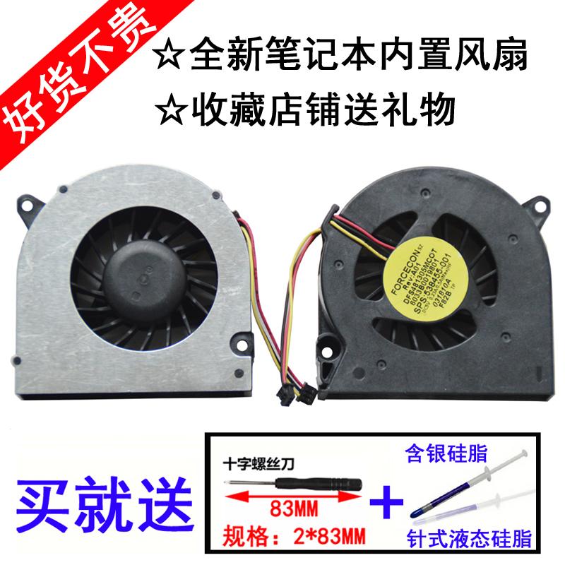 适用于 惠普 6520S 6531S NX6330 6535S HP540 HP541 6510B风扇