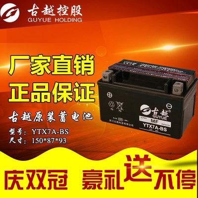 古越YTX4L/5L/7L/7A/9-BS蓄电池125踏板150摩托车12V免维护干电瓶