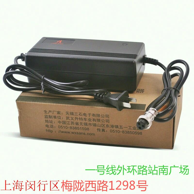 限时抢购希洛普升特电动滑板车充电器配件36V48V 充电器