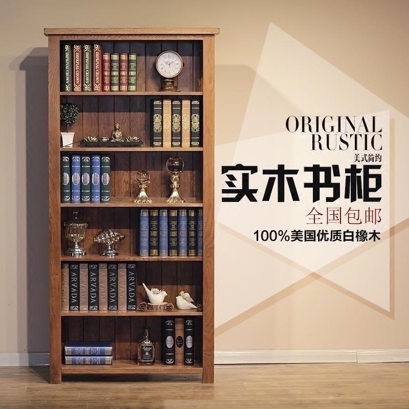 特价实木窄书柜书架白橡木书橱储物柜置物架美式简约家居木质书柜