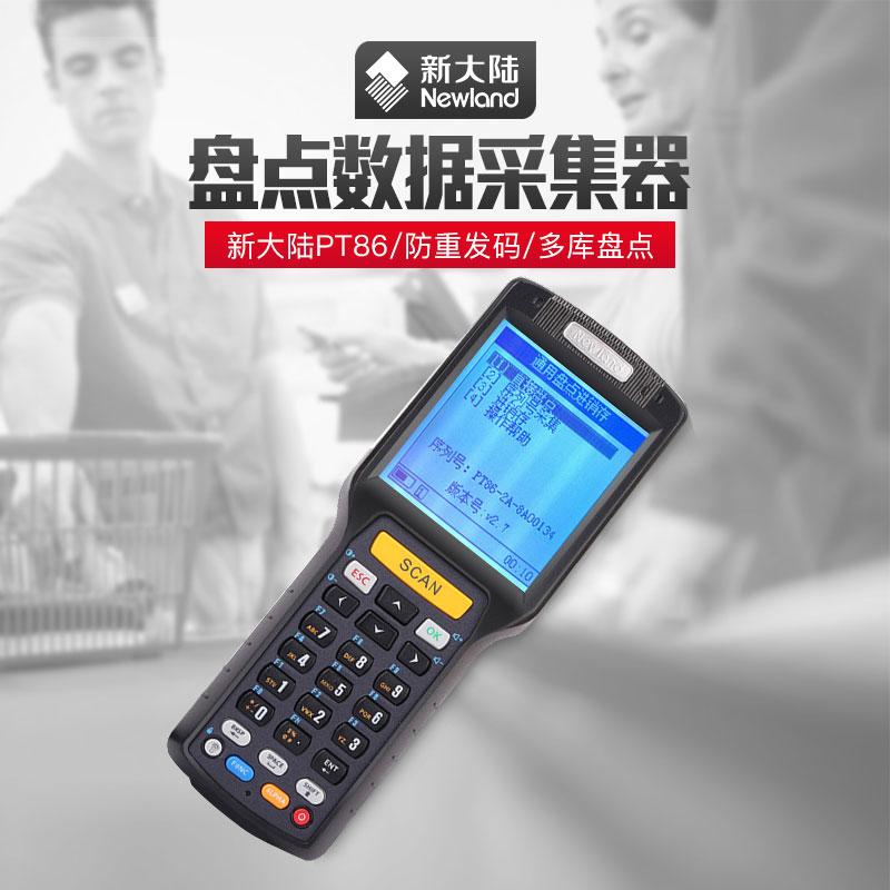 新大陆PT86一维二维码盘点机进销存扫描枪图书仓库数据采集器PDA