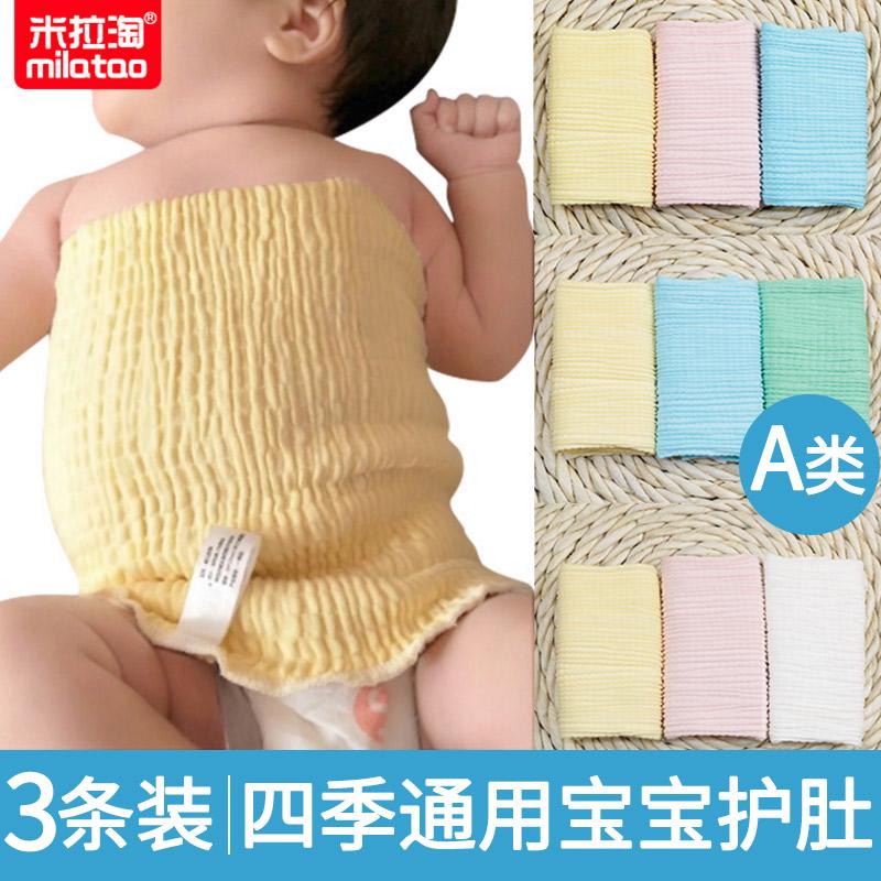 宝宝护肚围纯棉婴儿护肚脐带新生儿护肚衣夏四季通用儿童腹围肚兜