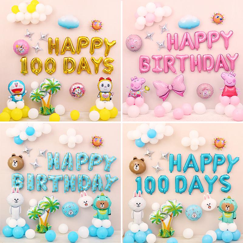10-19新券儿童周岁生日布置气球套餐宝宝百天卡通字母铝膜气球派对装饰用品
