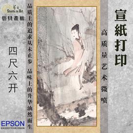 宣纸打印四尺六开个性化图案印制中国画复制定制加工艺术微喷制作