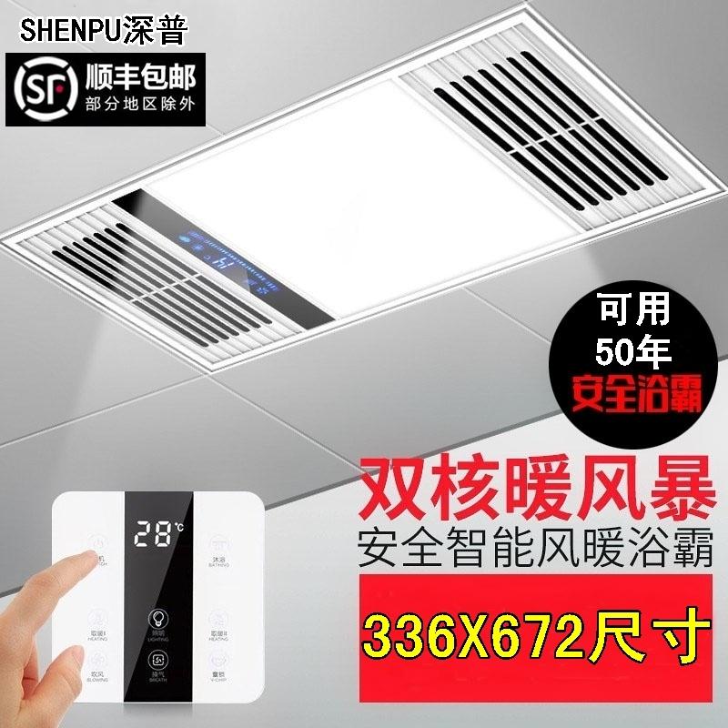 336x672适用而美尔凯特集成吊顶浴室嵌入式风暖暖风机多功能浴霸