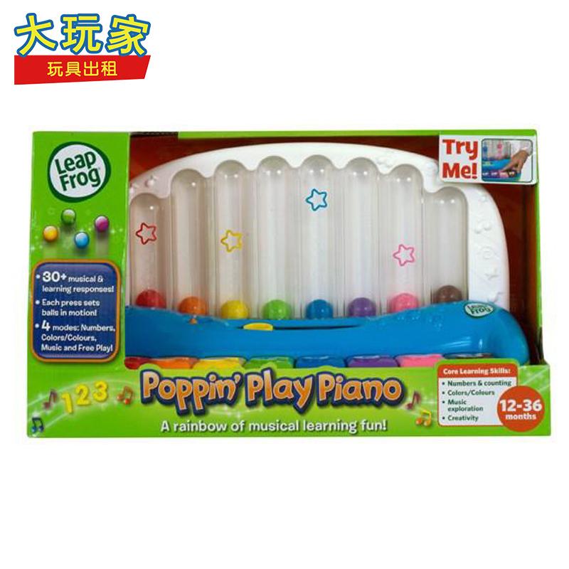 Большой игроки игрушка аренда LeapFrog перейти лягушка обучения в раннем возрасте пианино / Мирари метеор пианино игрушка аренда аренда