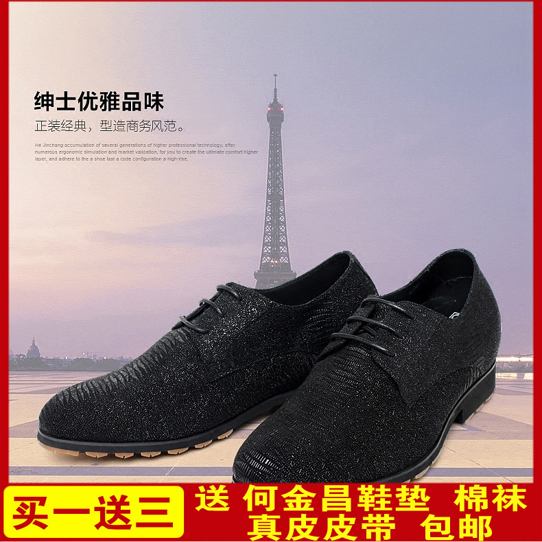 He Jinchangs new mens heightening shoes genuine leather business formal dress heightening low top shoes high-end boutique leather shoes mens shoes