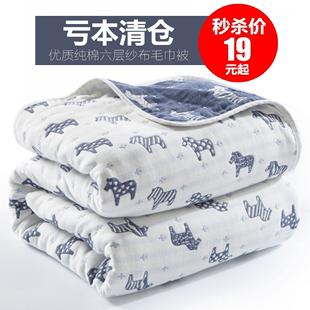 【清仓】六层纱布毛巾被纯棉夏凉被子双人棉纱盖毯单人夏季午睡毯